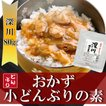小どんぶりの素 深川 80g 丼の素 レトルト食品 無添加 常温保存