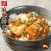 小どんぶりの素 麻婆 80g 丼の素 レトルト食品 無添加 常温保存