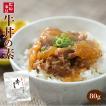 小どんぶりの素 牛丼 80g 丼の素 レトルト食品 無添加 常温保存