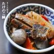 レトルト おかず 和食 惣菜 たけのこ鰊(にしん)  200g(1〜2人前)