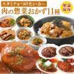 レトルト食品 惣菜 肉料理のおかず詰め合わせ11種セット