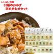 レトルト食品 おかず 惣菜 30種類詰め合わせセット 常温保存