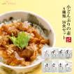 無添加 丼の具 レトルト食品8種類16食セット 常温 小どんぶりの素