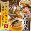 無添加丼の素 魚介系小どんぶりの具 4種類12食セット  レトルト食品