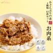 丼の具 お肉系小どんぶりの具 4種類12食セット 丼の素 レトルト食品