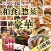 レトルト おかず 和食 惣菜 豪華33種類 セット  海外みやげ 日本食 備蓄 非常食