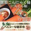 雑穀こんにゃく麺(にんじん麺)X10個