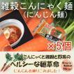 雑穀こんにゃく麺(にんじん麺)X5個