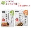 ノンオイル レトルトカレー2種6食お試しセット 脂質ゼロ食品 インスタントカレー
