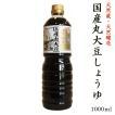昔ながらの 国産 丸大豆しょうゆ 1リットル 醤油 伊賀越