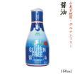 (伊賀越) グルテンフリー 丸大豆醤油(グルテンフリー・アレルギー対応食品)