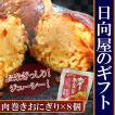 宮崎特産 肉巻きおにぎりのギフトセット