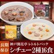 神戸開花亭 シチュー2種16食 レトルト食品 常温長期保存 おかず