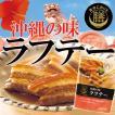 沖縄の味ラフテー140g レトルト惣菜 豚バラ 角煮 らふてぃ 沖縄料理
