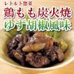 レトルト 惣菜 おかず 鶏もも炭火焼きゆず胡椒風味60g