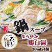 にんべん だしが世界を旨くする まろやか鶏白湯 鍋スープ 30mlx4個 個食 無添加 鍋の素 国内産鰹節 濃厚鶏だし