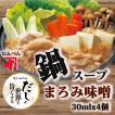 にんべん だしが世界を旨くする まろみ味噌 鍋スープ 30mlx4個 個食 無添加 鍋の素 国内産鰹節 味噌