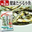 無添加にぼし 塩無添加 健康たべる小魚 50g サカモト
