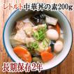 レトルト 中華丼の素 200g (1人前) 惣菜・おかず 非常食・保存食