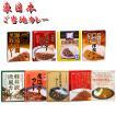東日本 ご当地 レトルトカレー 9種類 詰め合わせ セット 父の日