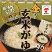金の玄米がゆ250g(たいまつ食品) 健康志向の レトルト食品 おかゆ 胚芽 玄米