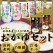 (ギフトボックス)たいまつ新潟県産コシヒカリ使用おかゆセット7種類 21食セット