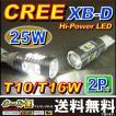 LED CREE XBDチップ 25W T10 T16 ウェッジ ホワイト 2個 ポジション ナンバー バックランプ 汎用 AMC