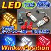 ツインカラー LED ウインカーポジションバルブ 2チップ 2色発光 S25 T20 ホワイト 白 オレンジ 赤  青 汎用 AMC 【メール便(定形外),宅配便送料無料】uut yyc
