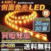 側面発光LEDテープライト 30cm 30連LED オレンジ アンバー 橙 ウインカーに 30LED 短い1cm間隔発光 両端電源 AMC 【メール便(ネコポス)は送料無料】yys