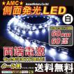 側面発光LEDテープライト 60cm 60連LED 白 ホワイト 60LED 短い1cm間隔の発光がキレイ アイライン 両端電源 AMC 【メール便(ネコポス)は送料無料】yys