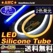 LED シリコンチューブ ライト ランプ 2色 2本 ウインカーポジション連動OK 60cm 白/オレンジ  青/オレンジ  AMC 【メール便(ネコポス)は送料無料】yys