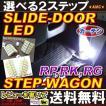 ステップワゴン RP RK RG LED 白 ドア カーテシランプ スパーダ LED ルームランプ スライドドア部分 RK1 RK5 AMC 【メール便(ゆうパケット)は送料無料】uup