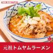 元祖トムヤムラーメン (1人前) トムヤムヌードル タイラーメン タイ料理