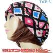 ネオエスニックスウェットビーニー TYPE-S【アジアン】【エスニック】【ニット帽】【帽子】