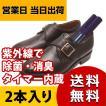 靴 消臭 脱臭 靴用 除菌 消臭器 シューズセイバー (2個入り) JF-UVSW