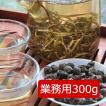 ジャスミンティー 茉莉白龍珠 茉莉花茶 業務用 300g