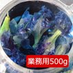 バタフライピー 蝶豆花 アンチャン ハーブティー 業務用 青いハーブティー 業務用 500g