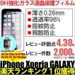 ガラスフィルム iPhone7 Plus iPhone6 Plus iPhone6s Plus iPhoneSE XPERIA X performance Galaxy S7 Edge Xperia Z5 Z4 ASUS ZenFone Go