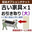 配送オプションチケット【大】(古い家具の引取り依頼用)