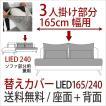 ソファーカバー ソファカバー LIED(リート)専用 3人掛け用替えカバーセット(座面+背面)/CASACASA(カーサカーサ)