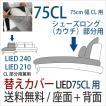 ソファーカバー ソファカバー LIED リート専用 カウチ用替えカバーセット(座面+背面) CASACASA カーサカーサ
