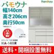 食器棚 日本製 パモウナ IKA-1400R キッチン収納 ダイニングボード 幅140cm