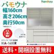 食器棚 日本製 パモウナ IKA-1600R キッチン収納 ダイニングボード 幅160cm