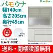 食器棚 日本製 パモウナ IKA-S1400R キッチン収納 ダイニングボード 幅140cm 奥行45cm