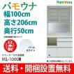 食器棚 日本製 パモウナ IKL-1000R キッチン収納 ダイニングボード 幅100cm