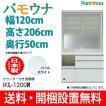 食器棚 日本製 パモウナ IKL-1200R キッチン収納 ダイニングボード 幅120cm