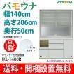 食器棚 日本製 パモウナ IKL-1400R キッチン収納 ダイニングボード 幅140cm
