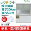 食器棚 日本製 パモウナ IKL-1600R キッチン収納 ダイニングボード 幅160cm