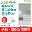 食器棚 日本製 パモウナ IKL-S1200R キッチン収納 ダイニングボード 幅120cm 奥行45cm