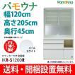 食器棚 日本製 パモウナ IKR-S1200R キッチン収納 ダイニングボード 幅120cm 奥行45cm